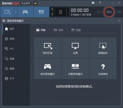 【软件分享】Bandicam 已授权绿色便携版(无水印)