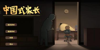 最近特别火的中国式家长-模拟人生般模拟人生