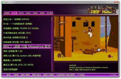 电脑玩街机?可以!街机游戏整合-街机游戏合集月光宝盒千机变版