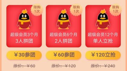 【小雨说】五折QQ超级会员,三折QQ豪华黄钻淘宝店家血赚!