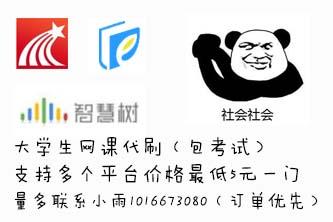 大学生网课代刷http://shua.zxyy.me